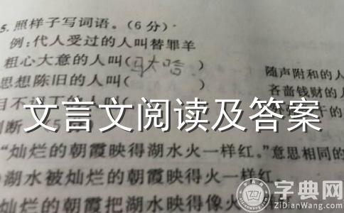 2014中考语文课外文言文专练:吴郡陈遗