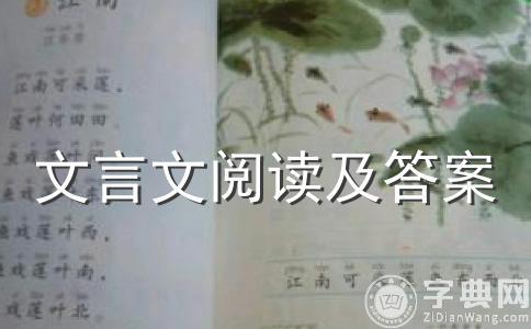 高适《燕歌行·并序》阅读训练附答案