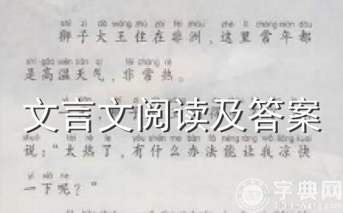 中考语文资源:2010年中考文言文阅读练习八则8