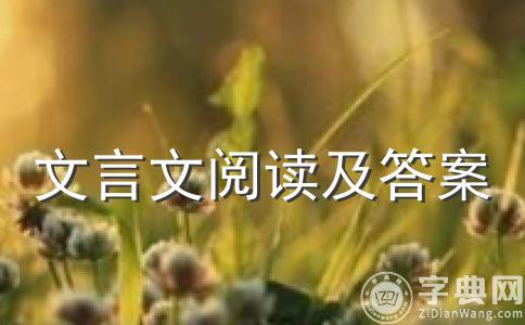 中考语文总复习之课外文言文200练含译文答案(6-10)