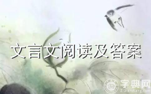 2020初中语文文言文基本篇目知识汇总之岳阳楼记 范仲淹
