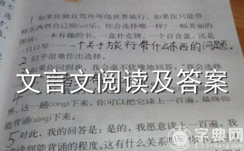 """""""汤敦甫在京师""""阅读答案"""