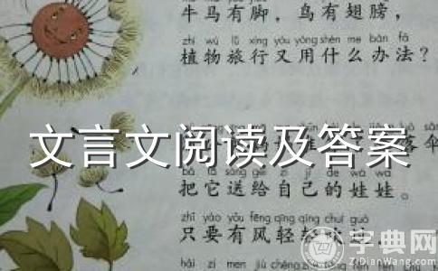 """""""张中彦,字才甫,中孚弟""""阅读答案及翻译"""