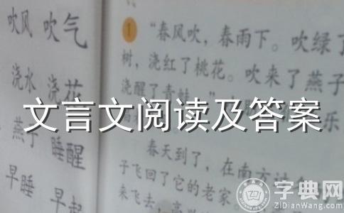 中考文言文阅读理解:复习题(含答案)3