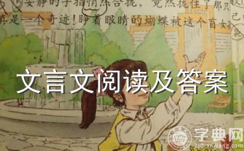 《惠子相梁》阅读答案
