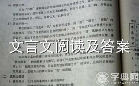 嫦娥奔月文言文及翻译