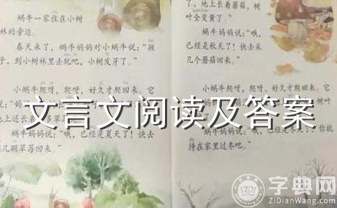 宋史·文天祥传 阅读附答案