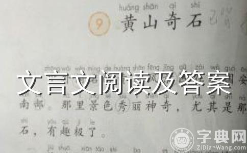 隋书·窦荣定传 阅读附答案及翻译-高中文言文