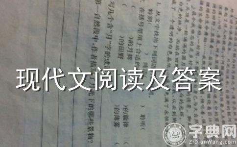 《再别康桥(徐志摩)》阅读答案