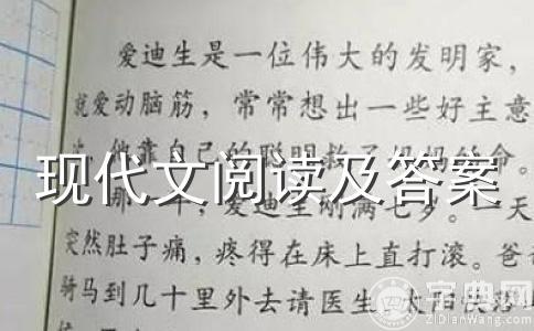 小草偷(tōu)偷地从土地里钻(zuān)出来……阅读答案