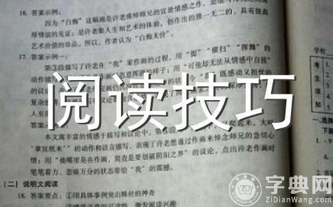 初中语文阅读题之语病题