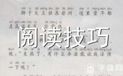 初中语文病句解题技巧之紧缩法