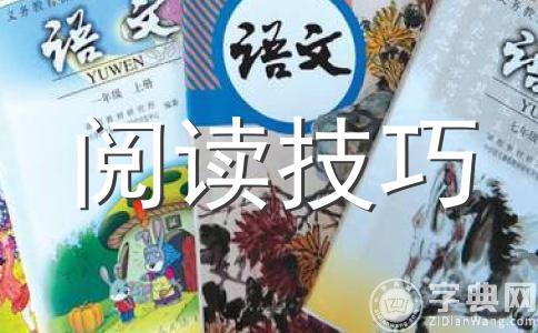 初中语文阅读理解解题技巧之筛选
