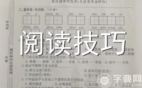 初中语文阅读题的答题技巧