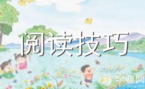 初中语文阅读理解解题技巧之阅读常识