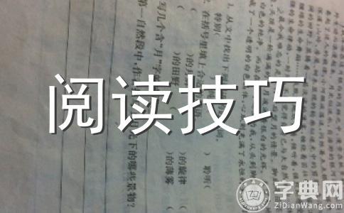初中语文阅读理解解题技巧超详细实践详解