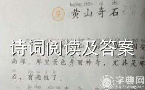中考试题资源:2010年中考必备—2009年中考语文试题汇编之诗词赏析(三)