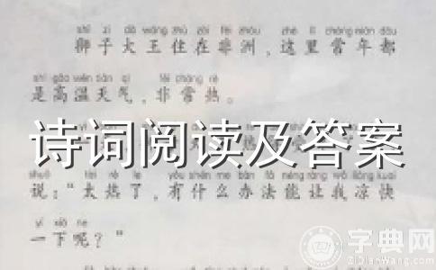 避地寒食 韩偓阅读附答案