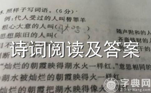 卢尚书《哭李远》阅读答案附赏析