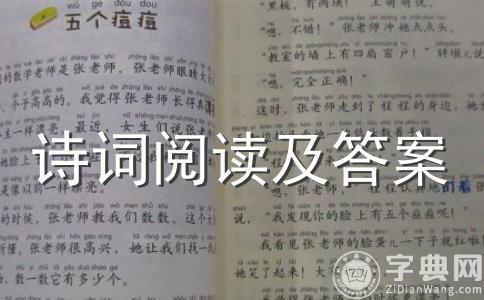 李白《送友人》韦应物《赋得暮雨送李胄》阅读答案对比赏析