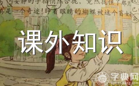 中国历史人物经典歇后语大全