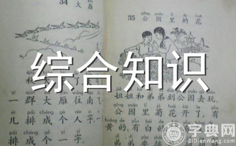 古诗词鉴赏分析:十五从军征