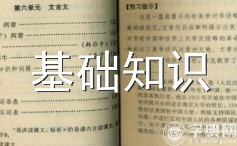 七年级语文上册古诗词知识点集锦