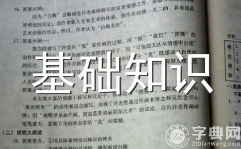 苏教版高一年级语文下学期三单元永遇乐京口北固亭怀古知识点