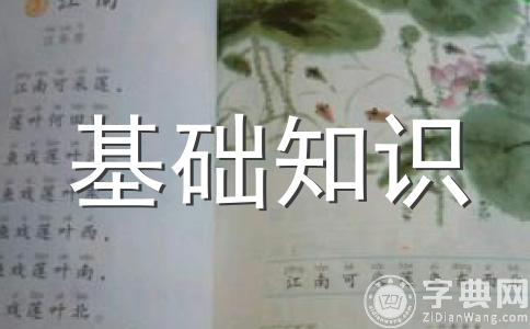姚合《闲居》原诗、注释、翻译、赏析、阅读训练附答案