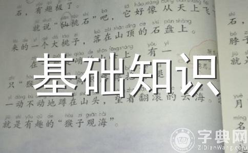 初中语文基础知识之列子思想