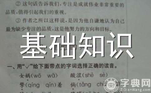小学二年级语文重要知识点归纳(3)