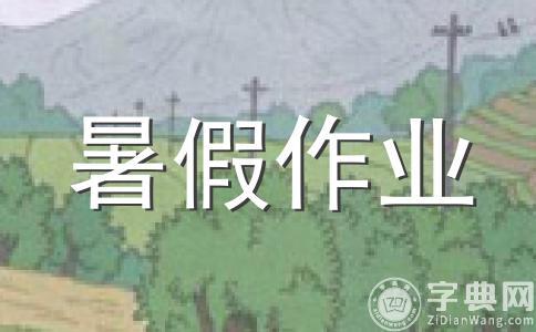 五年级语文暑假作业练习题