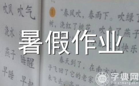 2014年七年级语文下册暑假作业