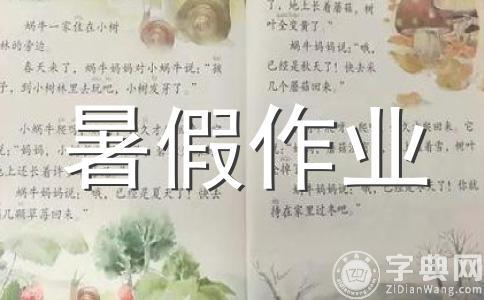 16年三年级语文下册暑假作业(沪教版)