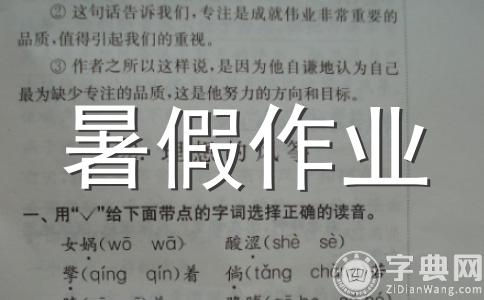 苏科版2017年七年级下册语文暑假作业答案