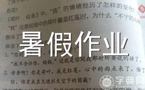 2015三年级语文下册暑假作业练习