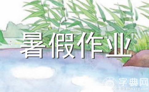 小学语文五年级下册暑假作业参考练习