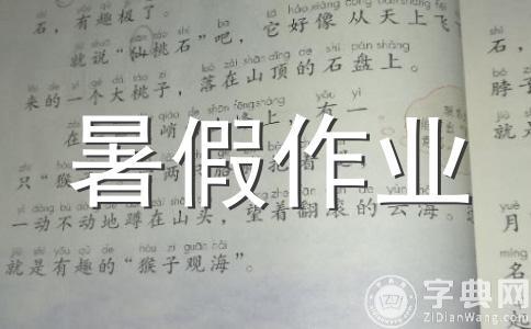 三年级语文下册暑假作业(沪教版)