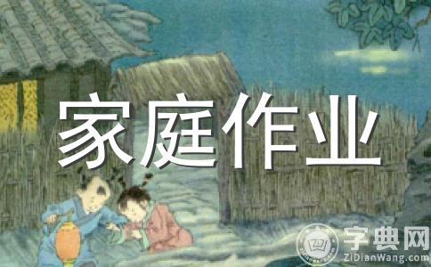 人教版二年级语文《清澈的湖水》课后习题(第七单元)