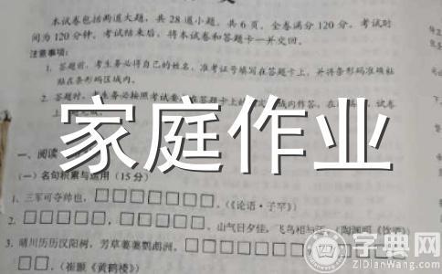 六年级家庭作业语文测试卷(北师大版)
