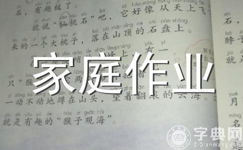 北师大版二年级上学期语文随堂检测题:《丁丁冬冬学识字》