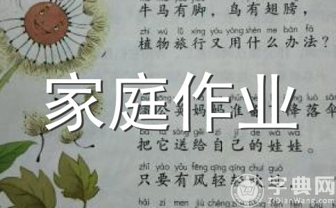 语文家庭作业:苏幕遮练习题