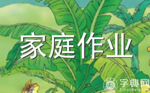 人教版二年级语文《一株紫丁香》课后训练题:上册