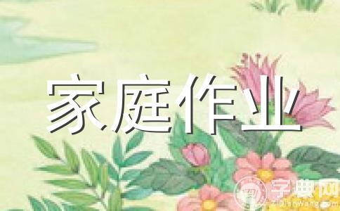 2017年新九年级语文家庭作业