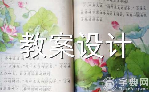 教科版第四册《聪明的小高斯》教学设计