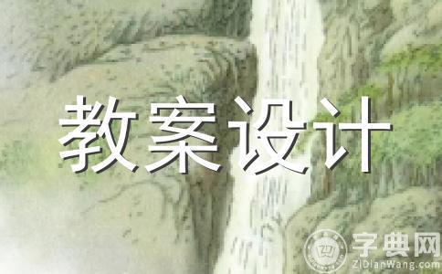 《语文园地五(口语交际)》教学设计