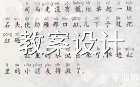 人教版小学语文四年级下册《桂林山水》教学反思