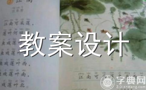人教版小学语文第七册教案《3 和时间赛跑》