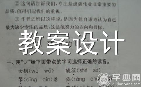 《长江之歌》作业设计3