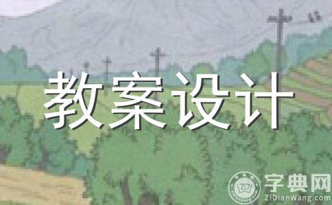《地球爷爷的手》教学札记